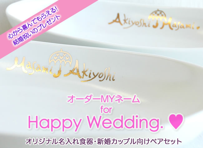̾����ڥ����饹���ڥ��ޥ����åס��ڥ��������������MY�͡��� for Happy Wedding�Υڡ����ء��뺧�ˤ��Υץ쥼��Ȥʤɤ��繥ɾ�Ǥ���
